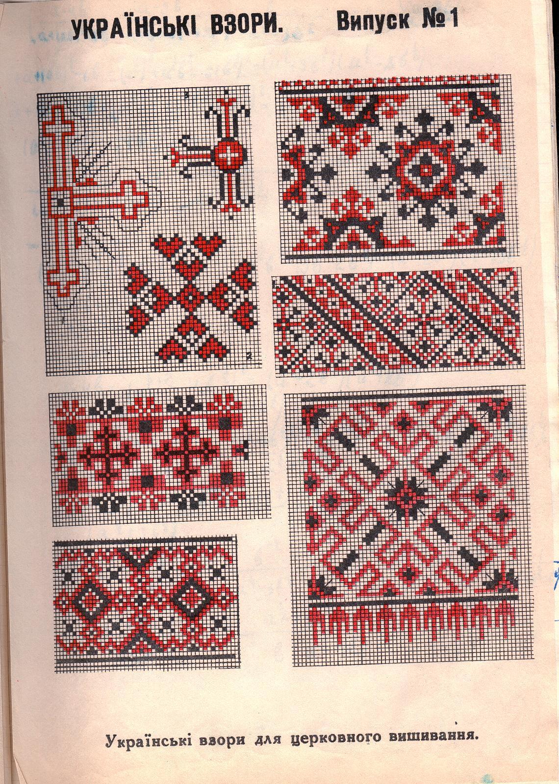 Вышивка украинская схемы и фото